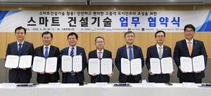 서울시, 6개 민간기관과 손잡고 '스마트건설' 추진 나선다...