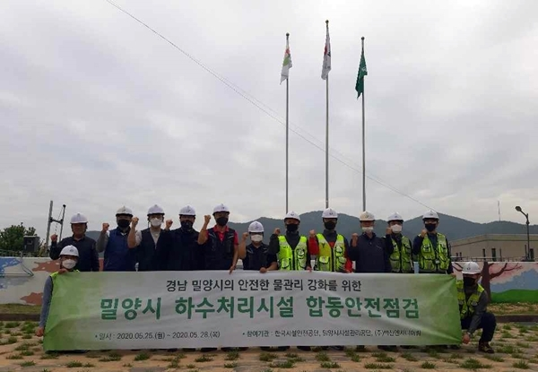 [포토]한국시설안전공단, 밀양시 하수처리시설 합동안전점검 실시