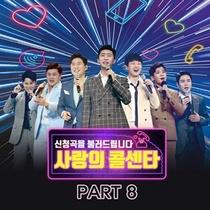 [포토]미스터트롯 '사랑의 콜센타 PART8' 29일 정오 발매
