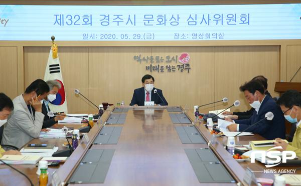 경주시 제32회 경주시문화상 선정위원회 개최 모습. (사진 = 경주시)