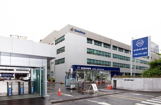 쌍용차 서울서비스센터 (사진 = 쌍용차)