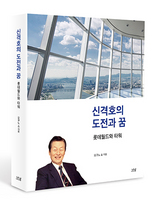 [포토]롯데그룹, '신격호의 도전과 꿈' 6월 중순 발간 예정