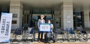 [포토]안양시장애인자립생활지원센터, 시에 휠체어 5대 기증