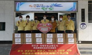 [포토]완도군에 자매결연 중국 연운구 구호물품 지원