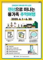 [포토]경북도, '랜선으로 떠나는 울 가족 추억여행' 이벤트 실시