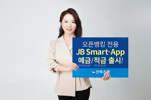[포토]전북은행, 오픈뱅킹 전용 'JB Smart-App 예·적금' 출시