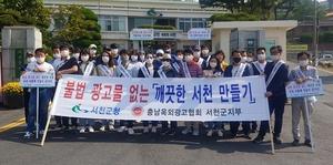 [포토]서천군, '불법광고물 근절 홍보 캠페인' 실시