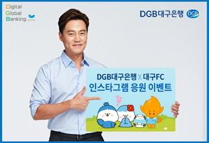[포토]DGB대구은행, 대구FC 인스타그램 응원 이벤트 실시