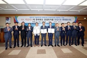 [포토]정읍시, SK넥실리스와 6공장 증설 투자협약
