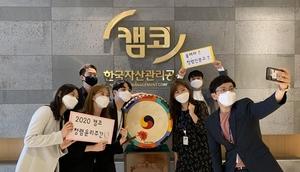 [포토]캠코, 청렴 문화 확산 위한 '청렴윤리주간' 운영