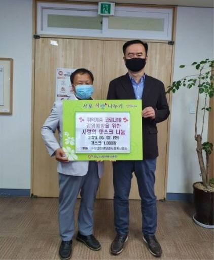 일급신분당검사정비사업소가 코로나19 예방을 위한 마스크를 성남시자원봉사센터에 후원했다. (사진 = 성남시자원봉사센터)