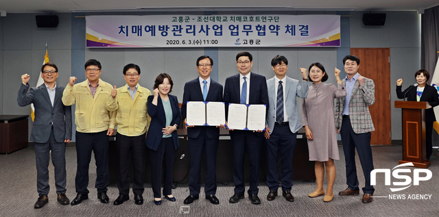 [포토]고흥군, 조선대학교 광주치매코호트연구단 치매업무 협약