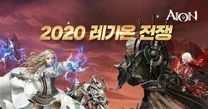 [포토]엔씨 아이온 '2020 레기온 전쟁' 등 신규 이벤트 2종 진행