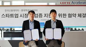 [포토]롯데액셀러레이터,한국신용데이터와 스타트업 지원 업무협약