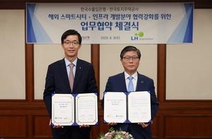 [포토]LH·한국수출입은행, 해외 스마트시티 수출 확대 나선다