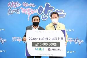 [포토]네온테크, FC안양에 1000만원 기탁