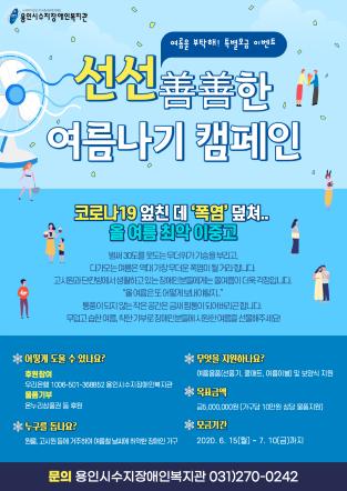 용인시수지장복지관에서 진행하는 선선한 여름나기 캠페인 포스터. (사진 = 용인시수지장애인복지관)