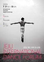 [NSP PHOTO]코로나로 바닥찍은 제주도 문화판, '제주 국제 댄스포럼' 통해 돌파구 모색