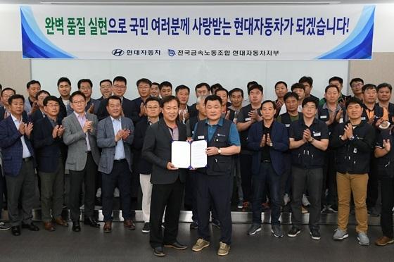 사진은 품질세미나에 참석한 노사 관계자들이 24일 서울남부서비스센터에서 노사 공동선언문에 서명한 후 완벽품질을 위한 결의를 다지는 모습 (사진 = 현대차)