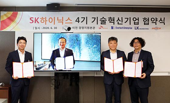 화상으로 개최된 SK하이닉스 4기 기술혁신기업 협약식에서 기념사진을 촬영하고 있다. (사진 = SK하이닉스)