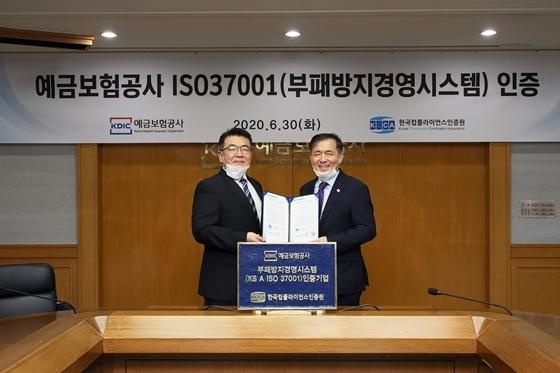 ISO37001(부패방지 경영시스템) 인증식 개최 후 위성백 예금보험공사 사장(오른쪽)이 이원기 한국컴플라이언스인증원 원장과 기념촬영을 하고 있다. (사진 = 예금보험공사 제공)