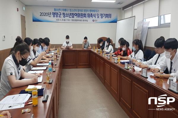 영양군 지역 청소년들이 영양군 정책에 주체적으로 참여할 수 있는 영양군 청소년참여위원회를 구성하고 본격적인 운영에 나섰다 (사진 = 영양군)