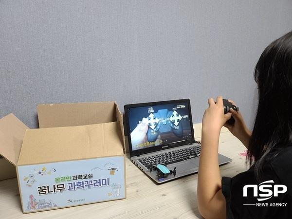 광주 북구 온라인 과학교실. (사진 = 광주 북구)