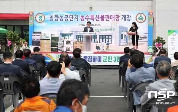 지난달 30일 열린 강진군 칠량농공단지 농수특산물판매장 개장식. (사진 = 강진군)