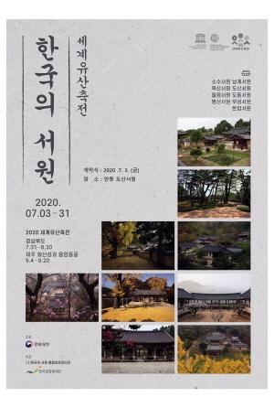 2020년 한국의 서원 세계유산축전 개막행사가 오는 3일 오후 3시 30분 안동 도산서원에서 성대하게 열린다. (사진 = 안동시)