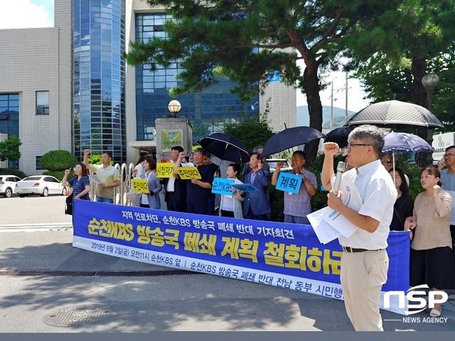지난해 8월2일 순천KBS 방송국 폐쇄 반대 전남 동부 시민행동이 순천KBS방송국 앞에서 기자회견을 하고 있다. (사진 = 순천KBS 방송국 폐쇄 반대 전남 동부 시민행동)