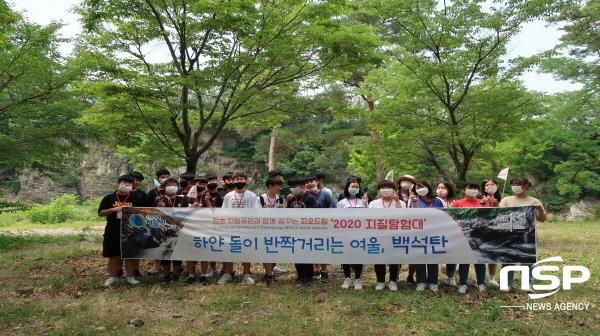 청송군은 지난 6월 27일과 28일 2일간 관내 중학생 25명과 함께 청송지질공원을 탐험하는 지오드림, 2020 지질탐험대를 진행했다 (사진 = 청송군)