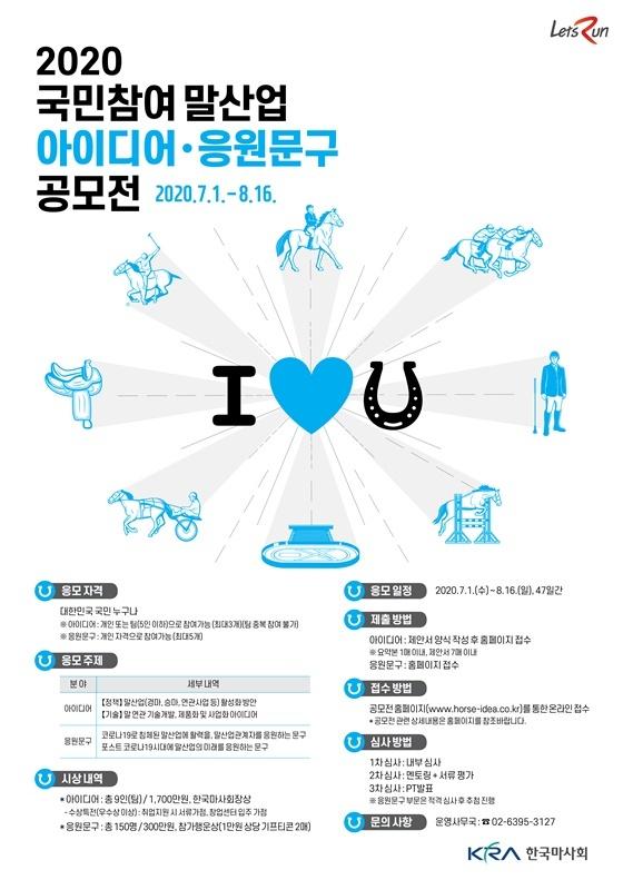 2020 대국민 참여 말산업 슬로건·아이디어 공모전 포스터. (사진 = 한국마사회)