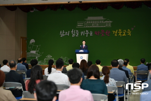 경상북도교육청은 1일 웅비관에서 7월 소통·공감의 날을 개최했다. (사진 = 경상북도교육청)