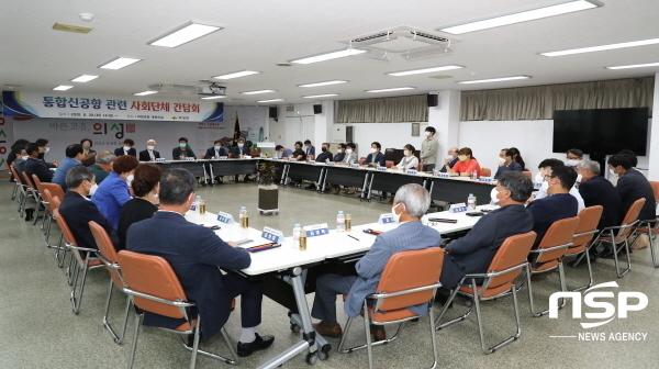 의성군은 지난 30일 군청 대회의실에서 36개 관내 사회단체의 대표자들이 참석한 가운데 통합신공항 관련 논의를 위한 사회단체 간담회를 열었다. (사진 = 의성군)