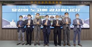[포토]한국시설안전공단 임원진, '덕분에 챌린지' 동참
