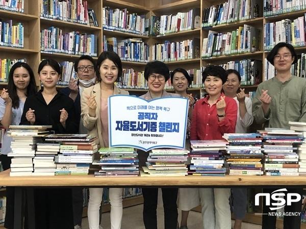광주 북구 도서기증 챌린지 캠페인. (사진 = 광주 북구)
