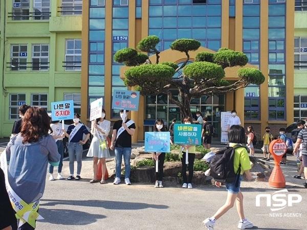 담양군청소년상담복지센터 등굣길 학교폭력 예방 캠페인. (사진 = 담양군)