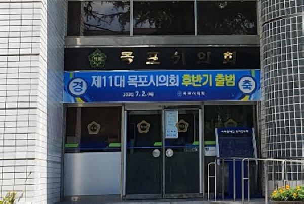 목포시의회 후반기 출범 (사진 = 윤시현 기자)