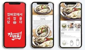 [NSP PHOTO]천안시, 전통시장 상품 배달앱  '장바요' 시범운영