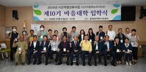 [NSP PHOTO]예산군, 제10기 마을대학 입학식 개최