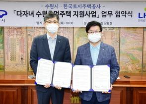 [NSP PHOTO]수원시, LH와 손잡고 다자녀가구 보금자리 지원