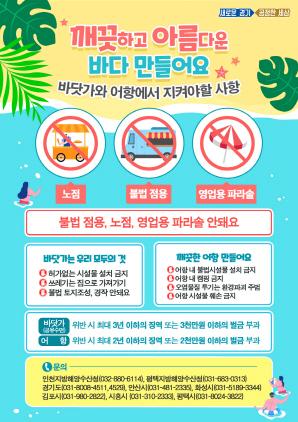 깨끗한 경기바다 만들기 포스터. (사진 = 경기도)