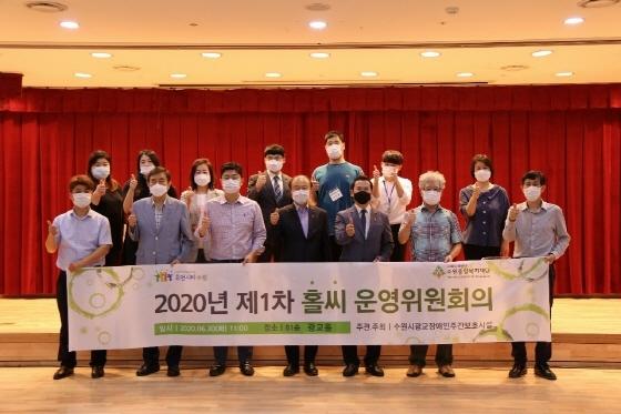 홀씨 운여위원회 회원들이 기념촬영을 하는 모습. (사진 = 수원시광교장애인주간보호시설)