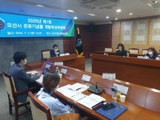 관광기념품 개발육성위원회 회의 모습. (사진 = 오산시)