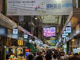 [포토]소공인, 전통시장 등 '대한민국 동행세일' 할인 이벤트 진행
