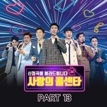 [포토]미스터트롯 '사랑의 콜센타 PART 13' 3일 발매