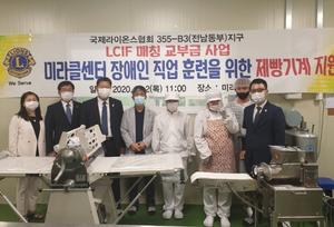 [NSP PHOTO]라이온스 전남동부지구, 장애인 직업재활시설에 2400만원 상당 제빵기계 지원