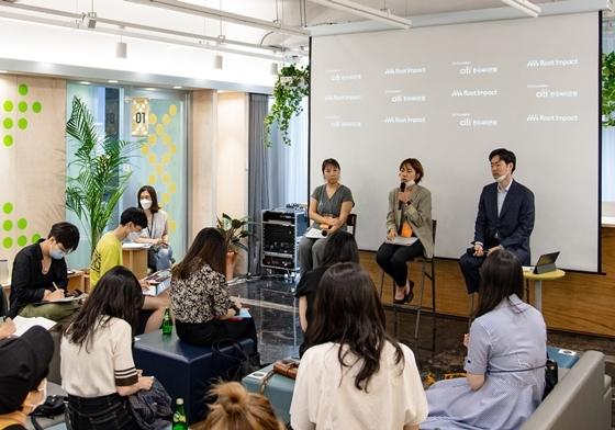 한국씨티은행이 후원하고 루트임팩트가 주최한 임팩트커리어 포럼 현장 (사진 = 한국씨티은행 제공)