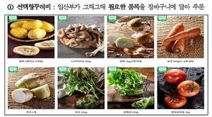 [NSP PHOTO]서울 양천구, 임산부에 24만원 상당 친환경농산물 꾸러미 지원