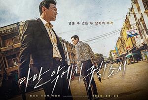 [포토]'다만 악에서 구하소서' 8월 5일 개봉…메인포스터 공개